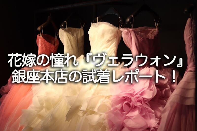 ヴェラウォン銀座本店の試着レポート!人気ドレスの値段や購入時