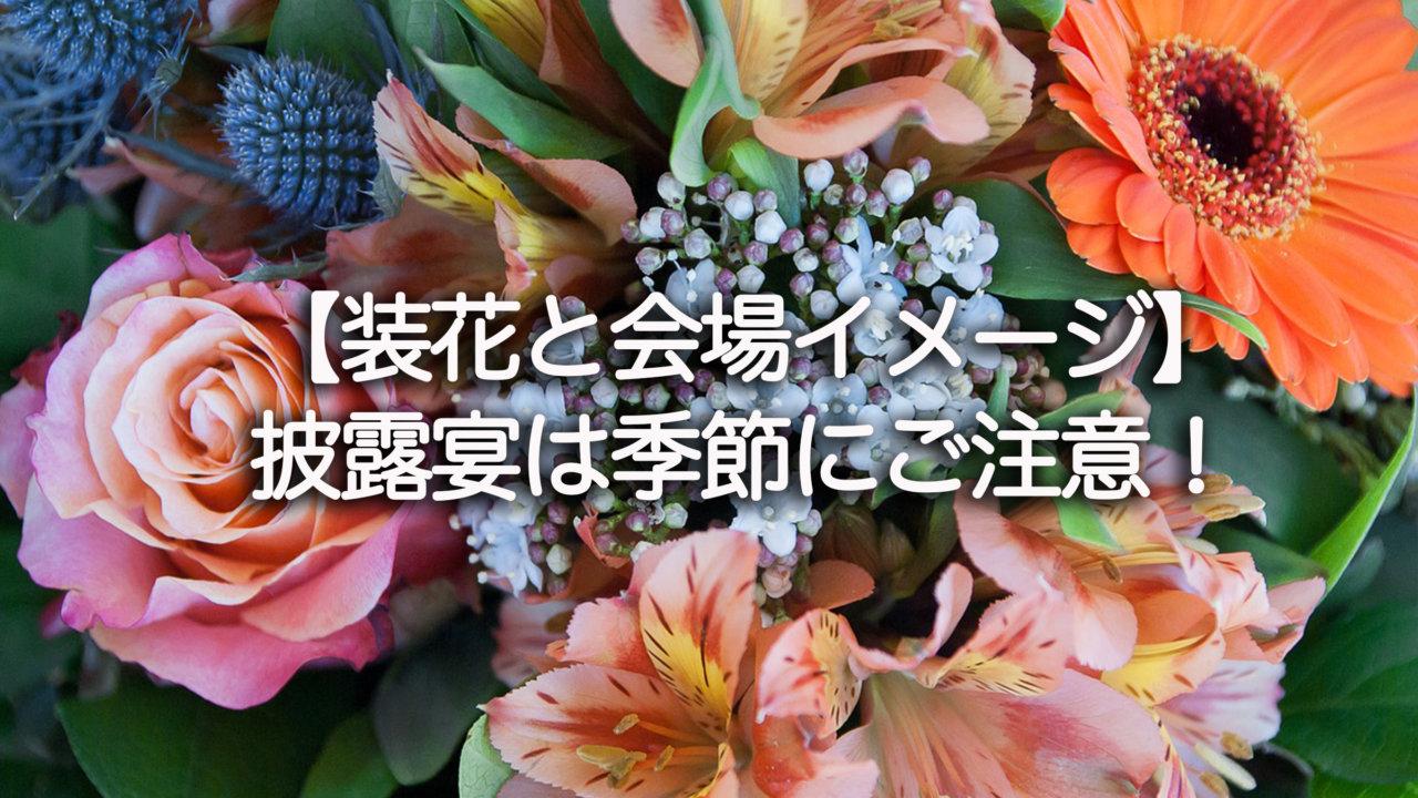 マンダリンオリエンタル東京で結婚式 装花と会場イメージの決め方